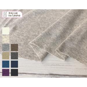 【カット50cm単位】オーガニックコットンフライス【布・生地・手作り】