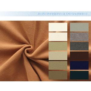 スーパーマイクロフリース(ベーシックカラー) 布 生地 手作り 最小購入数1m以上〜50cm単位