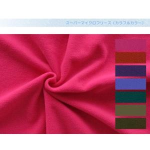 スーパーマイクロフリース(カラフルカラー) 布 生地 手作り 最小購入数1m以上〜50cm単位