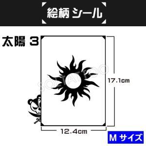 絵柄シール(Mサイズ)太陽3 ヘナタトゥー ステンシル