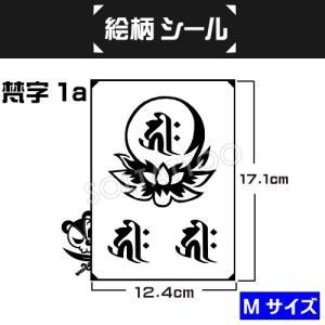絵柄シール(Mサイズ)梵字1a ヘナタトゥー ステンシル