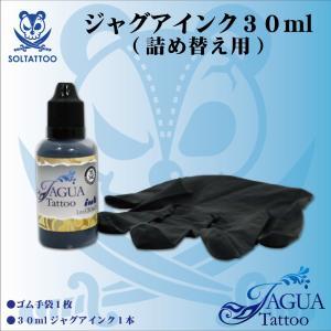 詰め替え用 ジャグアインク 1oz (約30ml)
