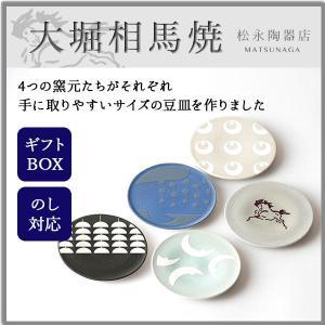 大堀相馬焼 豆皿セレクション 福のまめ皿 5枚セット(受注生産 約1ヶ月待ち)|soma-yaki