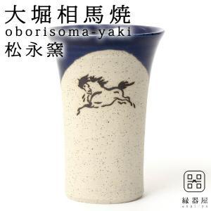大堀相馬焼 松永窯 中タンブラー (コバルトブルー) 名入れ可能 陶器 焼き物 ギフト プレゼントに (名入れ停止中)|soma-yaki