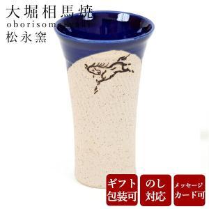 大堀相馬焼 松永窯 大タンブラー (コバルトブルー) 名入れ可能 陶器 焼き物 ギフト プレゼントに (名入れ停止中)|soma-yaki