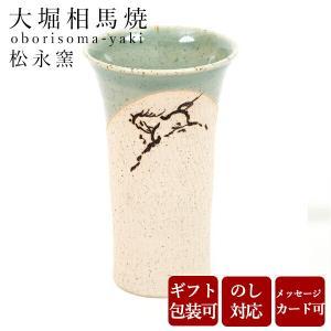 大堀相馬焼 松永窯 大タンブラー (グリーン) 名入れ可能 陶器 焼き物 ギフト プレゼントに (名入れ停止中)|soma-yaki