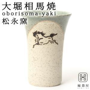 大堀相馬焼 松永窯 中タンブラー (グリーン) 名入れ可能 陶器 焼き物 ギフト プレゼントに (名入れ停止中)|soma-yaki
