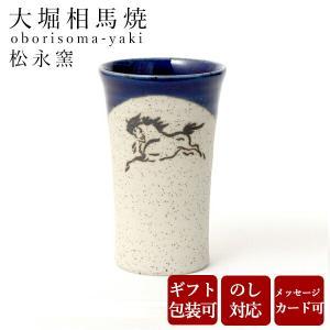 大堀相馬焼 松永窯 小タンブラー (コバルトブルー) 名入れ可能 陶器 焼き物 ギフト プレゼントに (名入れ停止中)|soma-yaki