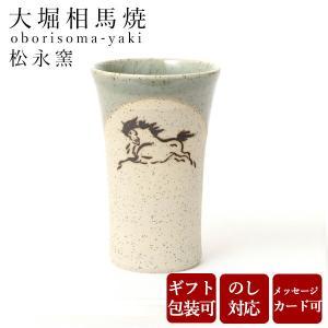 大堀相馬焼 松永窯 小タンブラー (グリーン) 名入れ可能 陶器 焼き物 ギフト プレゼントに (名入れ停止中)|soma-yaki