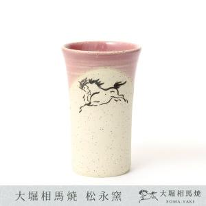 大堀相馬焼 松永窯 小タンブラー (ピンク) 名入れ可能 陶器 焼き物 ギフト プレゼントに (名入れ停止中)|soma-yaki
