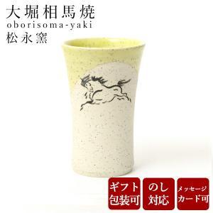 大堀相馬焼 松永窯 小タンブラー (イエロー) 名入れ可能 陶器 焼き物 ギフト プレゼントに (名入れ停止中)|soma-yaki