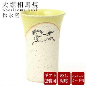 大堀相馬焼 松永窯 中タンブラー (イエロー) 名入れ可能 陶器 焼き物 ギフト プレゼントに (名入れ停止中)|soma-yaki