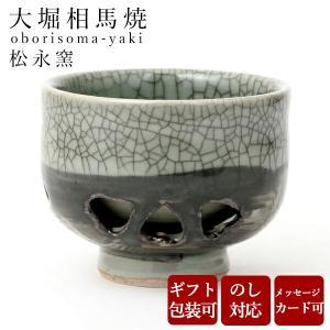 大堀相馬焼 松永窯 二重煎茶碗 陶器 焼き物 ギフト プレゼントに soma-yaki