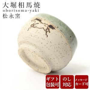 大堀相馬焼 松永窯 砂鉄ぐい呑み (緑)|soma-yaki