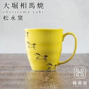 大堀相馬焼 松永窯 馬九行久(うまくいく) マグカップ イエロー 陶器 焼き物 ギフト プレゼントに|soma-yaki