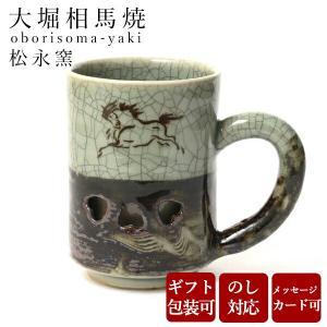大堀相馬焼 松永窯 二重マグカップ 陶器 焼き物 ギフト プレゼントに|soma-yaki