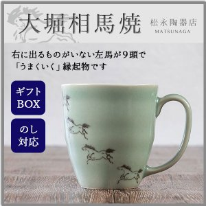 大堀相馬焼 松永窯 馬九行久(うまくいく) マグカップ グリーン 陶器 焼き物 ギフト プレゼントに|soma-yaki