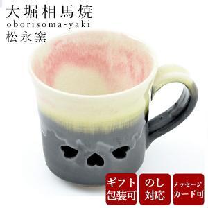 大堀相馬焼 二重コーヒーマグ