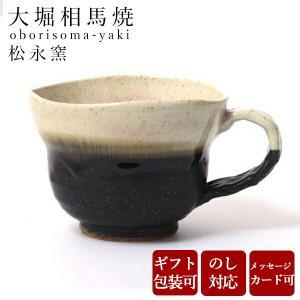 大堀相馬焼 松永窯 広口コーヒーカップ (ピンク) 陶器 焼き物 ギフト プレゼントに|soma-yaki