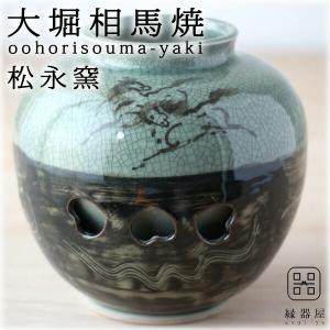 大堀相馬焼 松永窯 二重 丸壺 陶器 焼き物 ギフト プレゼントに soma-yaki