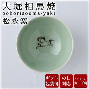 大堀相馬焼 松永窯 飯碗 青磁色 (小) 陶器 焼き物 ギフト プレゼントに|soma-yaki