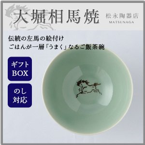 大堀相馬焼 松永窯 飯碗 青磁色 (大) 陶器 焼き物 ギフト プレゼントに|soma-yaki