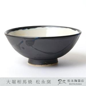 大堀相馬焼 松永窯 飯碗 ブラック (大) 陶器 焼き物 ギフト プレゼントに|soma-yaki