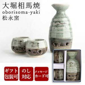 大堀相馬焼 松永窯 二重徳利 (二合)・二重ぐい呑み2個 酒器揃えセット 陶器 焼き物 ギフト プレゼントに|soma-yaki