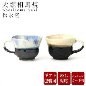 大堀相馬焼 松永窯 広口コーヒーカップ 夫婦揃えペアセット 陶器 焼き物 ギフト プレゼントに|soma-yaki