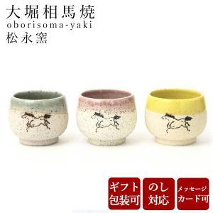 大堀相馬焼 松永窯 砂鉄ぐい呑み3色セット 陶器 焼き物 ギフト プレゼントに|soma-yaki