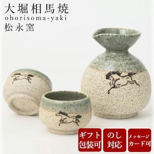 大堀相馬焼 松永窯 砂鉄丸徳利・砂鉄ぐい呑み(緑)2個 酒器揃えセット|soma-yaki