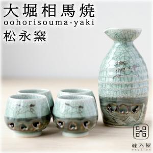 大堀相馬焼 松永窯 二重徳利 (二合)・二重ぐい呑み4個 酒器揃えセット(ラッピング不可) 陶器 焼き物 ギフト プレゼントに|soma-yaki