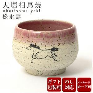 大堀相馬焼 松永窯 砂鉄ぐい呑み (ピンク)|soma-yaki