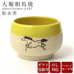 大堀相馬焼 松永窯 砂鉄ぐい呑み (黄色) 陶器 焼き物 ギフト プレゼントに|soma-yaki