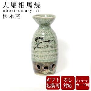 大堀相馬焼 松永窯 二重徳利 (一合) 陶器 焼き物 ギフト プレゼントに|soma-yaki