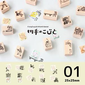 切手のこびと スタンプ かわいい #1 KOBITO-25X25 はんこ アーティスト 小人 ハンコ...