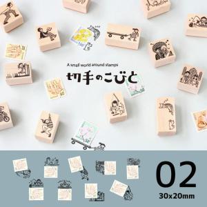 切手のこびと スタンプ かわいい #2 KOBITO-30X20 はんこ アーティスト 小人 ハンコ...