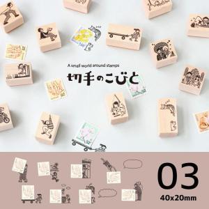 切手のこびと スタンプ かわいい #3 KOBITO-40X20 はんこ アーティスト 小人 ハンコ...