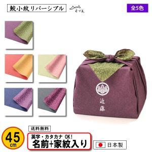 「鮫小紋」と「桜模様」のリバーシブル風呂敷です。さわり心地はサラッとした感じの生地感のポリエステル素...
