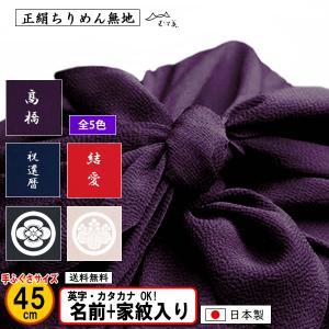 シボ(凸凹)による陰影が美しく「ここぞ!」という時に使いたい絹100%の風呂敷です。しっとりとした正...