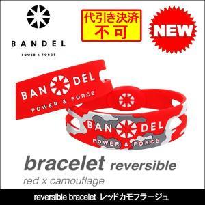 メール便送料無料 NEW BANDEL(バンデル) reversible bracelet (リバーシブルブレスレット) redxcamouflage レッドカモフラージュ <メール便>|somethingfour