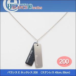 取寄せ商品 バランスE ネックレス200 (ステンレス45c...