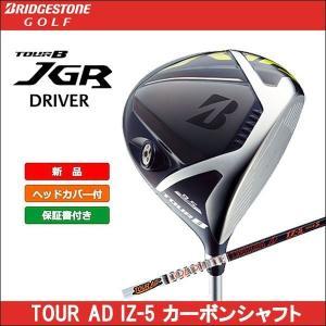 2017年9月発売 BRIDGESTONE(ブリヂストン) TOUR B JGR DRIVER ツアービーJGR ドライバー TOUR AD IZ-5 カーボンシャフト ゴルフクラブ|somethingfour