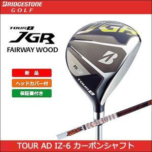 即納 大特価 ブリヂストン TOUR B JGR ツアービー フェアウェイ TOUR AD IZ-6 カーボンシャフト 日本正規品|somethingfour