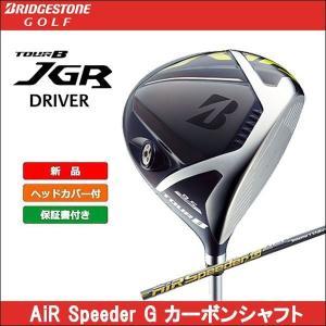 2017年9月発売 BRIDGESTONE(ブリヂストン) TOUR B JGR DRIVER ツアービーJGR ドライバー AiR Speeder G カーボンシャフト ゴルフクラブ|somethingfour