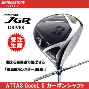 2017年9月発売 受注生産 BRIDGESTONE(ブリヂストン) TOUR B JGR DRIVER ツアービーJGR ドライバー ATTAS CoooL 5 カーボンシャフト ゴルフクラブ|somethingfour