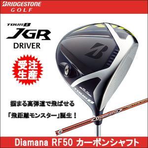 2017年9月発売 受注生産 BRIDGESTONE(ブリヂストン) TOUR B JGR DRIVER ツアービーJGR ドライバー Diamana RF50 カーボンシャフト ゴルフクラブ|somethingfour