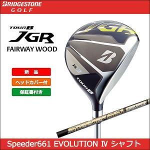 即納 大特価 ブリヂストン TOUR B JGR ツアービー フェアウェイウッド Speeder661 EVOLUTION IV カーボンシャフト 日本正規品|somethingfour