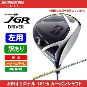 2017年9月発売 BRIDGESTONE(ブリヂストン) TOUR B JGR DRIVER ツアービーJGR ドライバー JGRオリジナル TG1-5 カーボンシャフト ゴルフクラブ|somethingfour