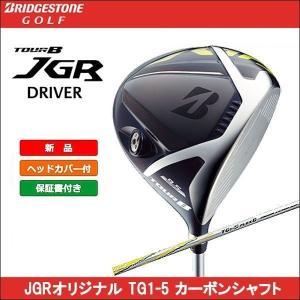 「JGRオリジナル TG1-5 カーボンシャフト」 自然なスイングで掴まる高弾道が打ちたいゴルファー...